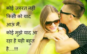 शायरी  Hindi Shayari Images Wallpaper Pictures Download