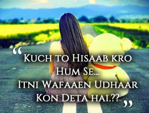 शायरी  Hindi Shayari Images Wallpaper Pics Download