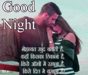 Good Night Images With Hindi Sad Love Romantic Shayari Wallpaper Pictures free for Facebook